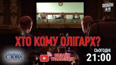 Свобода слова Савика Шустера. Кто кому олигарх от 04.06.2021