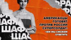 Шафран. Американцы готовят против России суперсолдат: чем мы сможем ответить от 10.06.2021