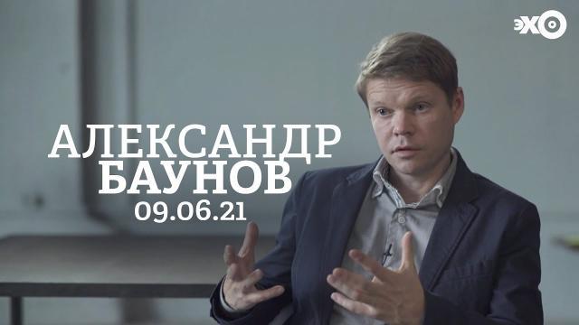 Персонально ваш 09.06.2021. Александр Баунов