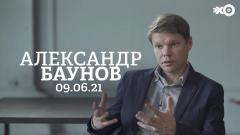 Персонально ваш. Александр Баунов от 09.06.2021