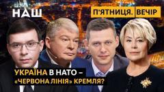 Пятница. Вечер. Приглашение Зеленского в США. Встреча Путина и Байдена