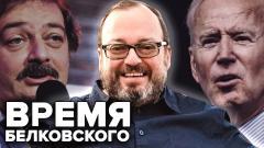 Время Белковского. Отравление Быкова. Накануне встречи Путина и Байдена от 12.06.2021
