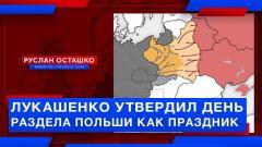 Лукашенко утвердил день раздела Польши как праздник
