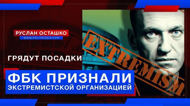 Политическая Россия 11.06.2021. ФБК признали экстремистской организацией. Грядут посадки