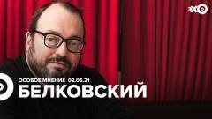 Особое мнение. Станислав Белковский 02.06.2021