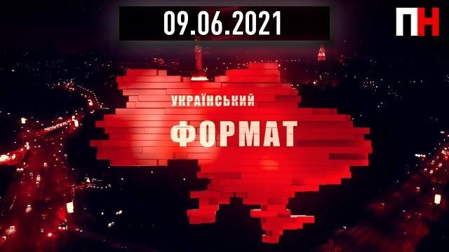 """Перший Незалежний 09.06.2021. Ток-шоу """"Украинский формат"""""""