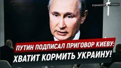 Политическая Россия. Путин подписал приговор Киеву: хватит кормить Украину от 07.06.2021