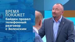 Время покажет. Украина: разговор с Байденом