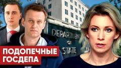 «Кураторам виднее»: Захарова жестко ответила на заявление Госдепа по ФБК*