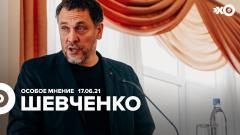 Особое мнение. Максим Шевченко 17.06.2021