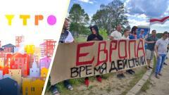 Дождь. «ЕС пора принимать решения». Как проходят акции против Лукашенко у границ Беларуси от 08.06.2021