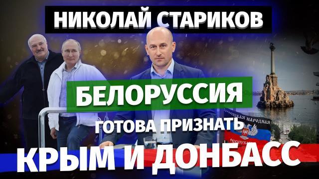 Николай Стариков 05.06.2021. Белоруссия готова признать Крым и Донбасс