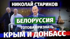 Белоруссия готова признать Крым и Донбасс