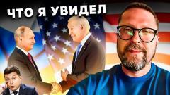 Прессухи Байдена и Путина