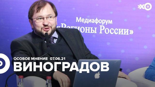 Особое мнение 07.06.2021. Михаил Виноградов
