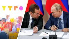 Дождь. «Самоубийственное решение»: зачем Медведеву возглавлять «Единую Россию» на выборах от 08.06.2021