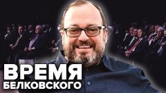 Время Белковского. Путин на форуме. Лукашенко, Рогозин от 05.06.2021