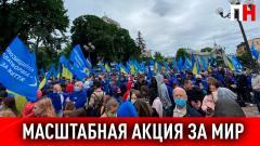 Перший Незалежний. LIVE: Масштабная акция за мир на востоке Украины от 15.06.2021