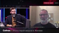 Сергей Михеев. Итоги переговоров Путина и Байдена в Женеве от 18.06.2021