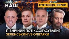 """НАШ. Пятница. Вечер. """"Северный поток-2"""" достроили? УКРАИНА И НАТО от 04.06.2021"""