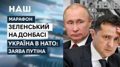 НАШ. Марафон. Заявление Путина по вступлению Украины в НАТО. Зеленский на Донбассе. Северный поток-2 от 10.06.2021