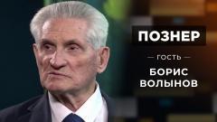 Познер. Борис Волынов от 21.06.2021