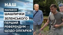НАШ. Марафон. Франция и Германия виноваты в аннексии Крыма? Олигархический референдум от 07.06.2021