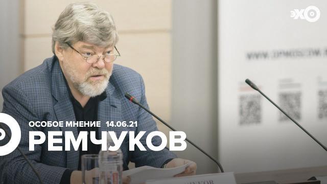 Особое мнение 14.06.2021. Константин Ремчуков