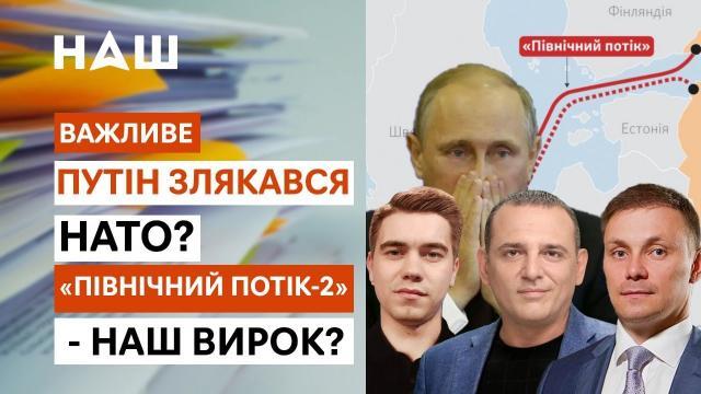 """НАШ 10.06.2021. Важное. """"Красные линии"""" Путина. Скандал в УЕФА"""