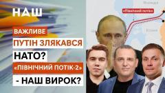 """НАШ. Важное. """"Красные линии"""" Путина. Скандал в УЕФА от 10.06.2021"""