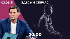 Дмитрия Гудкова выпустят на свободу. Новое интервью Протасевича на белорусском ТВ. Второй день ПМЭФ
