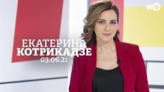 Персонально ваш. Екатерина Котрикадзе 03.06.2021