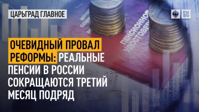 Царьград. Главное 09.06.2021. Очевидный провал реформы: реальные пенсии в России сокращаются третий месяц подряд