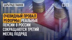 Царьград. Главное. Очевидный провал реформы: реальные пенсии в России сокращаются третий месяц подряд 09.06.2021