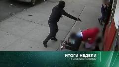 Итоги недели с Ирадой Зейналовой от 27.06.2021