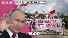 Путин подвел итоги работы Думы. БЧБ-флаг хотят признать нацистским в Беларуси. Очередь на вакцинацию