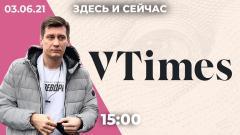 Давление на семью Гудковых. Второй день ПМЭФ. VTimes закрывается из-за статуса «иноагента»
