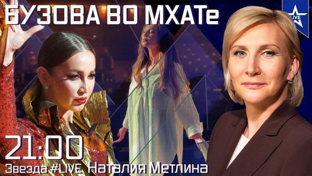 Звезда LIVE 09.06.2021. Бузова во МХАТе
