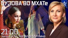 Звезда LIVE. Бузова во МХАТе от 09.06.2021