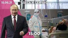 Дождь. Третья волна COVID в России. Чего ждать от Путина в Женеве? Итоги пресс-конференции с Протасевичем от 15.06.2021
