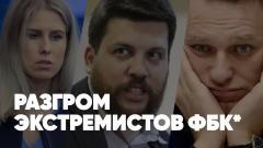 Соловьёв LIVE. Разгром экстремистов ФБК*. УЕФА против Украины. Белоруссию хотят отключить от SWIFT. Спецэфир от 10.06.2021