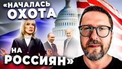 "Анатолий Шарий. Мария Захарова: ""Началась охота на россиян"" от 07.06.2021"