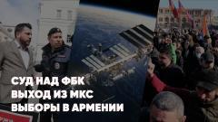 Полный контакт. Выход из МКС. Выборы в Армении. Закон об уберменшах на Украине 09.06.2021