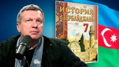 «Набеги славян на Азербайджан?»: Соловьев возмутился содержание учебника истории Азербайджана