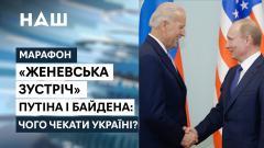 НАШ. Марафон. Путин и Байден в Женеве: что изменится для нас? Светит ли Украине НАТО от 16.06.2021