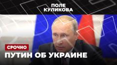 СРОЧНО! Жёсткое заявление Путина об Украине. Ракет НАТО на Украине не будет. Поле Куликова