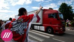 Дождь. Противники Лукашенко начали блокировку границ Беларуси от 05.06.2021