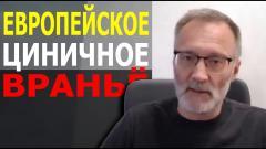 Сергей Михеев. Никакие деньги не стоят национального достоинства от 06.06.2021