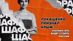 Шафран. Лукашенко признал Крым: сколько это будет стоить России 03.06.2021