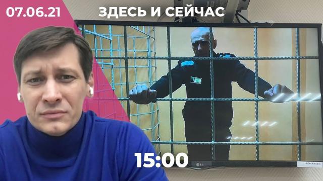 Телеканал Дождь 07.06.2021. Навальный отказался от иска к колонии. Гудков уехал из России. Спор вокруг футбольной формы Украины